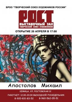 Апостолов Михаил | выставка