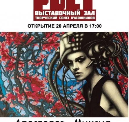Апостолов Михаил   выставка
