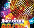 Легендарная дискотека 80-х—90-х