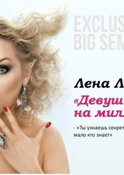 Лена Ленина | Девушка на миллион