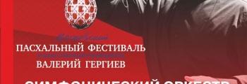 Симфонический оркестр Мариинского театра под управлением Валерия Гергиева