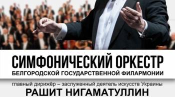 Симфонический оркестр Белгородской государственной филармонии