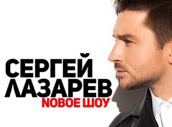 Сергей лазарев концерт в москве 2016 купить билет макс барских билеты на концерт