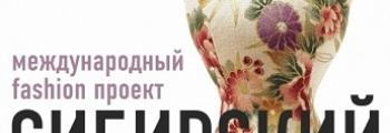 Сибирский кутюрье | Международный фэшн-проект