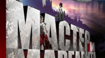 Мастер и Маргарита | Театр Премьера