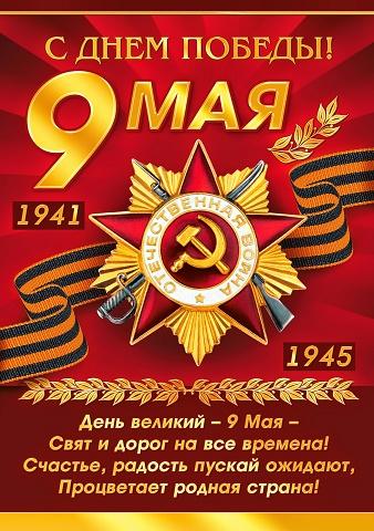 9 мая 2020 | Красноярск | День победы | программа | Центральная ...