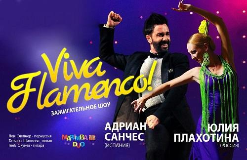Билеты на шоу танцы в иркутске билеты в театр на 12 ноября