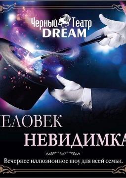 Человек-невидимка | Черный театр DREAM