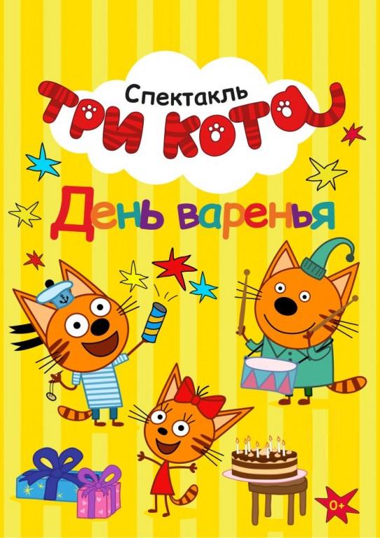 Сделать, открытка три кота с днем рождения