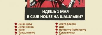 Шашлыки и русский рок
