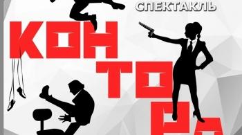 КОНТОРА | шоу-спектакль