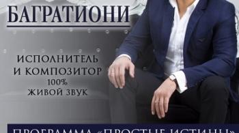 Алмас Багратиони