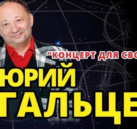 Юрий Гальцев | Концерт для своих...