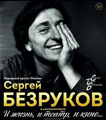 Сергей Безруков | И жизнь, и театр, и кино...