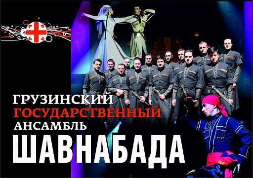 Грузинский Государственный ансамбль ШАВНАБАДА