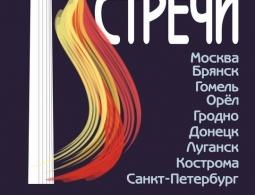 Брянский драмтеатр ждёт гостей на фестиваль «Славянские театральные встречи»