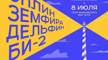 Фестиваль Маяк