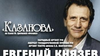 Евгений Князев | Казанова