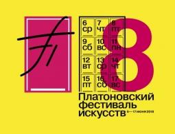 Платоновский фестиваль в Воронеже 2018