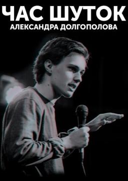 Stand Up | Александр Долгополов