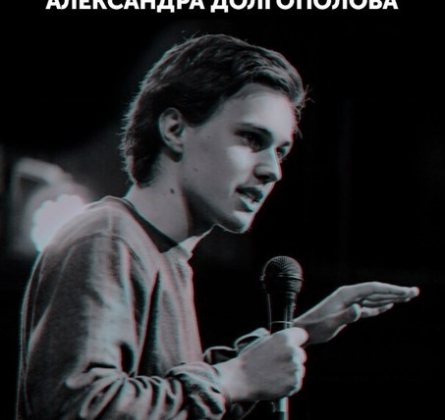 Stand Up   Александр Долгополов