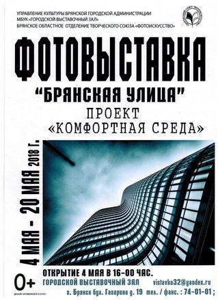 Брянская улица | фотовыставка