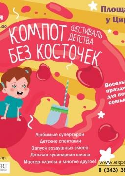 Компот без косточек   фестиваль детства
