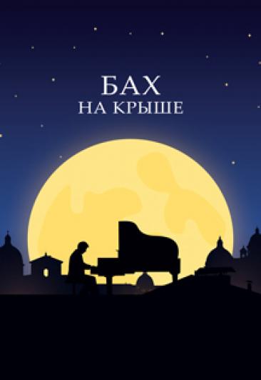 39216f257786c Бах на крыше | концерт СПб 2019 купить билеты Крыша Hi-Hat