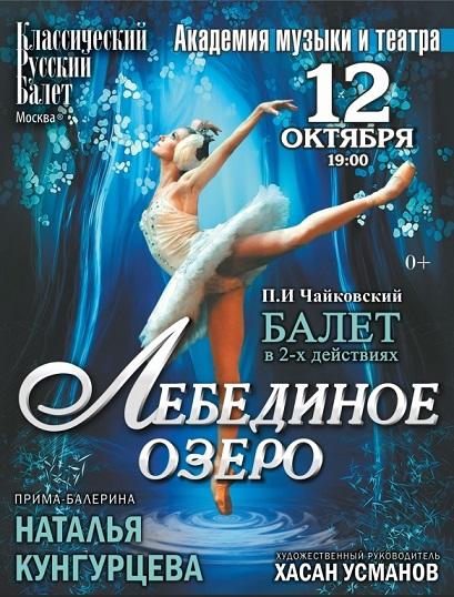 Забронировать билет на балет красноярск билет концерт челябинск 2016