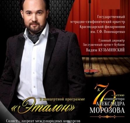 Максим Щербицкий   Эталон