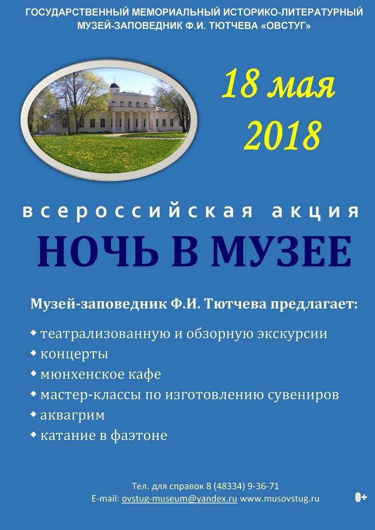 Ночь музее | Музей-заповедник Ф. И. Тютчева Овстуг
