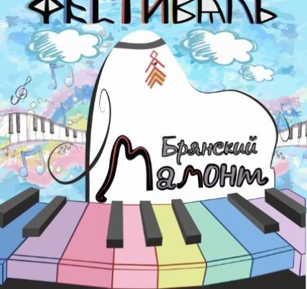 Брянский Мамонт