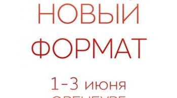 Новый Формат | фестиваль