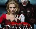 Дракула - История Вечной любви