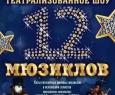 12 Мюзиклов | Шоу