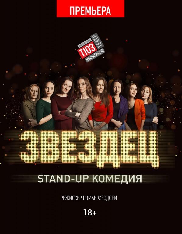 Билет в театр красноярск театр танцев севастополь афиша