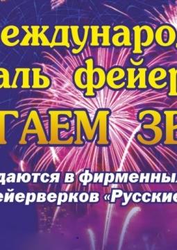 Международный Фестиваль фейерверков   Зажигаем Звезды