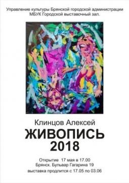 Алексей Клинцов | выставка