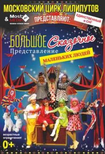 билет цирк новосибирск