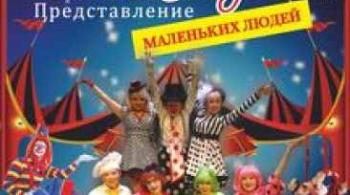 Московский цирк лилипутов