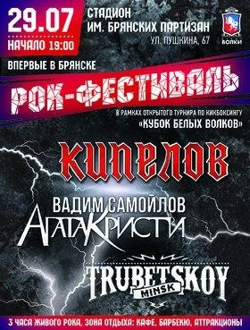 Кубок белых волков   рок-фестиваль