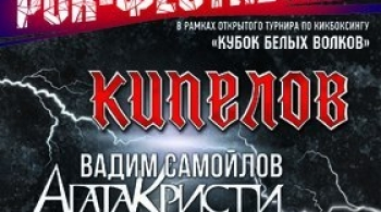 Кубок белых волков | рок-фестиваль