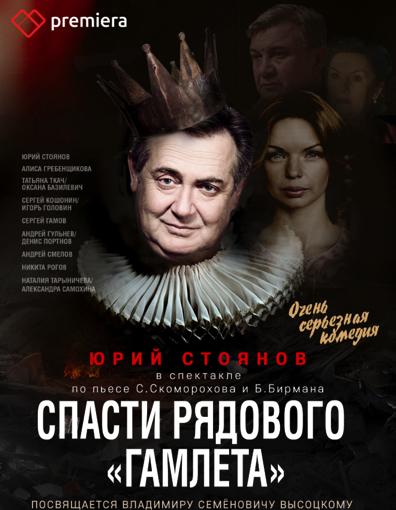 Купить билет ростовский театр им горького несвятые святые спектакль билеты