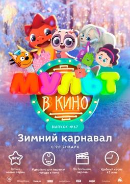 МУЛЬТ в кино. Выпуск №67. Зимний карнавал