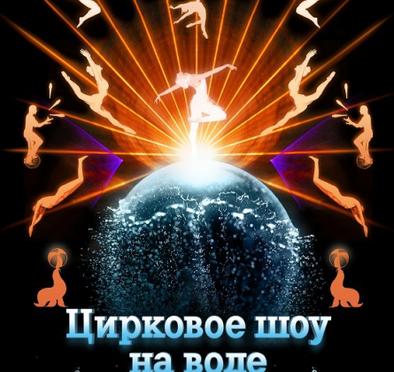 Шевченко - Шоу | ЦИРК