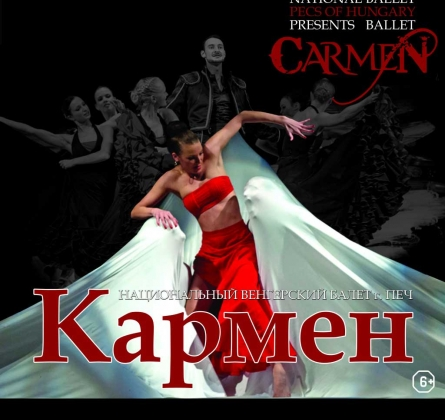 КАРМЕН | National Ballet of Hungary Ballet Pécs