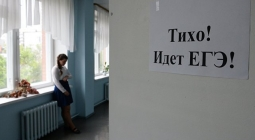 Россияне считают, что классический экзамен объективнее ЕГЭ, показал опрос