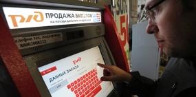 В РЖД объявили о скидках на билеты до 90%