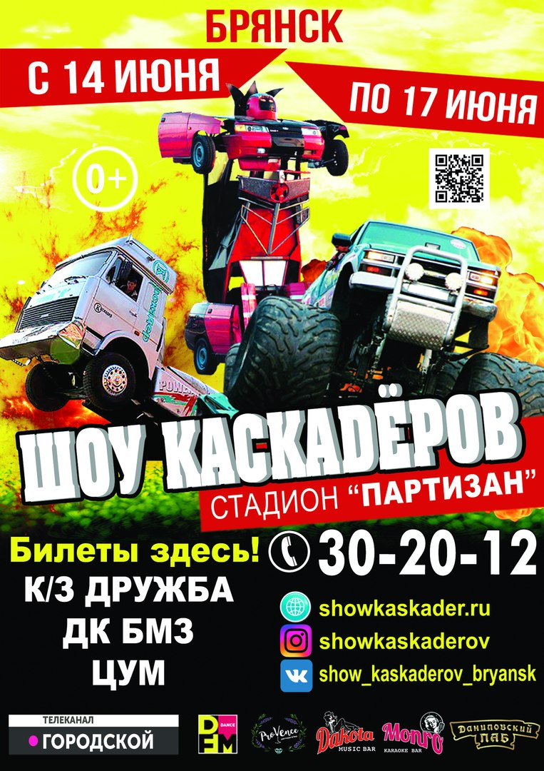 Шоу Каскадёров