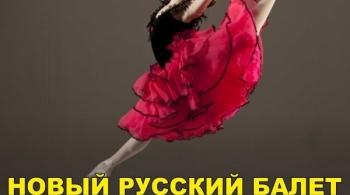 Кармен-сюита и гала-балет | Новый Русский балет